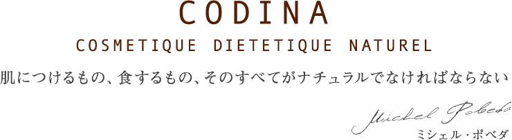 CODINA COSMETIQUE DIETETIQUE NATUREL 肌につけるもの、食するもの、そのすべてがナチュラルでなければならない ミシェル・ポベダ