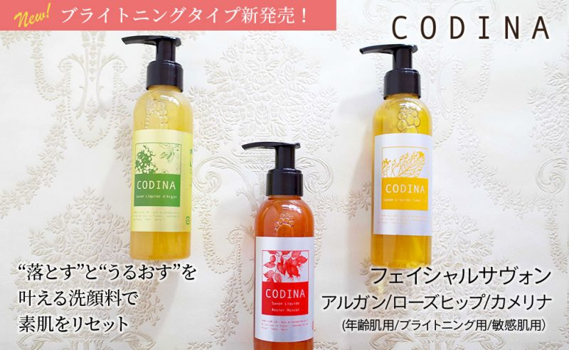ローズヒップオイル配合。ブライトニングタイプの洗顔料が新登場!