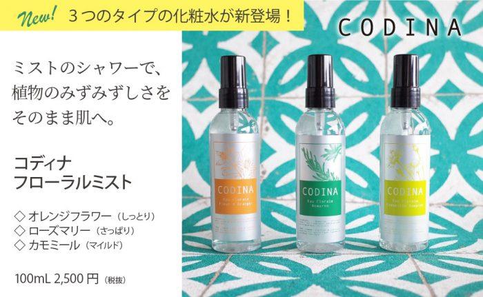 3種のハーブの化粧水「フローラルミスト」が新発売!