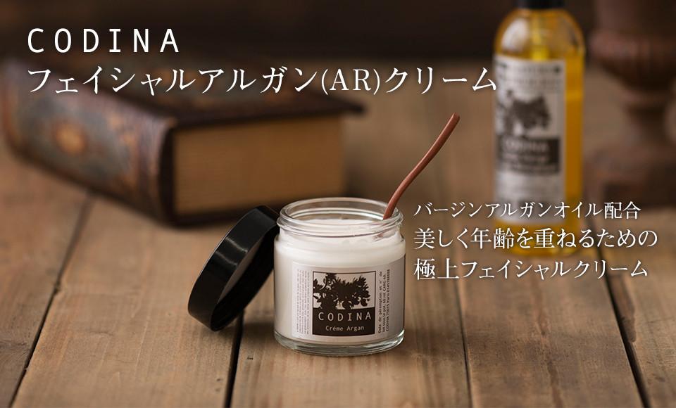 CODINA フェイシャルアルガン(AR)クリーム バージンアルガンオイル配合 美しく年齢を重ねるための極上フェイシャルクリーム