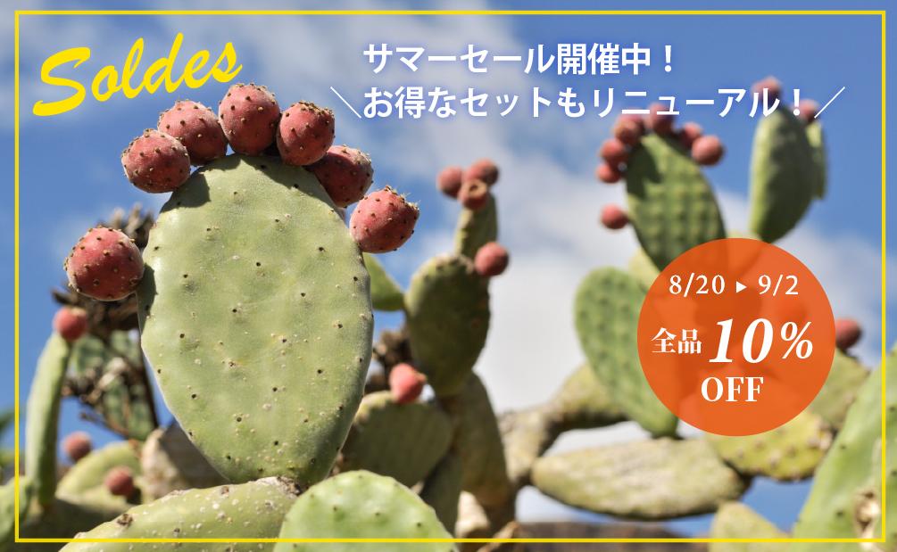 14days Summer SALE!! 全品10%OFFクーポンプレゼント!